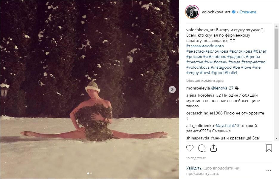 Голая Волочкова села на шпагат в снег - фото