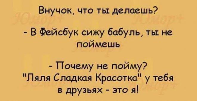 Отличные шутки для хорошего настроения!