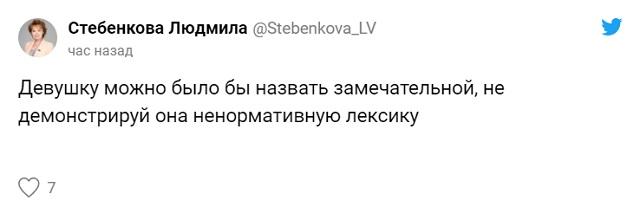 Твит Людмилы Стебенковой