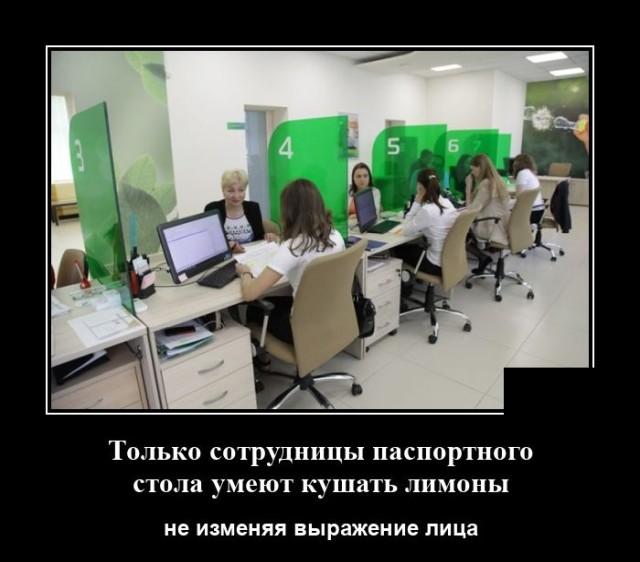 Демотиватор про сотрудников банка