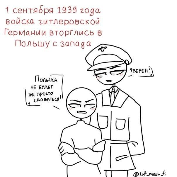 Мем про вторжение Германии в Польшу