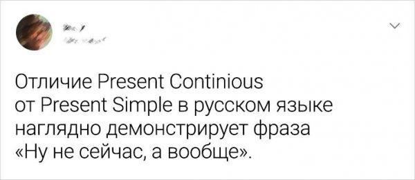 твит про английский язык