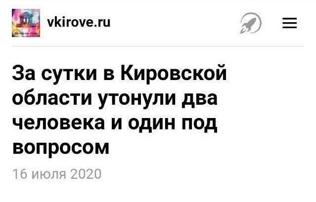 Странная новость от Кировской области