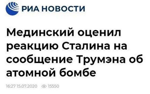 Заголовок про Мединского, Сталина и Трумэна