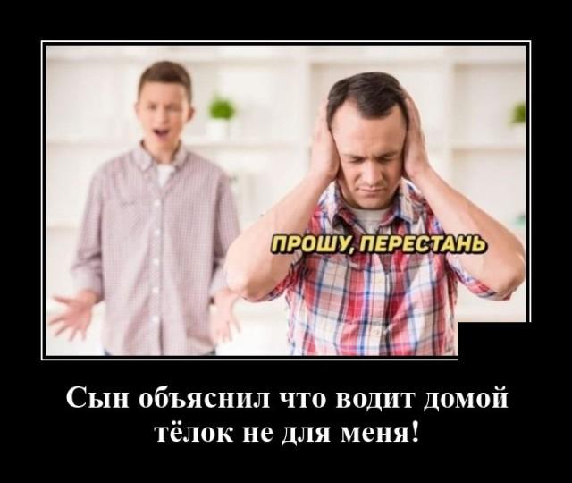 Демотиватор про сына и отца