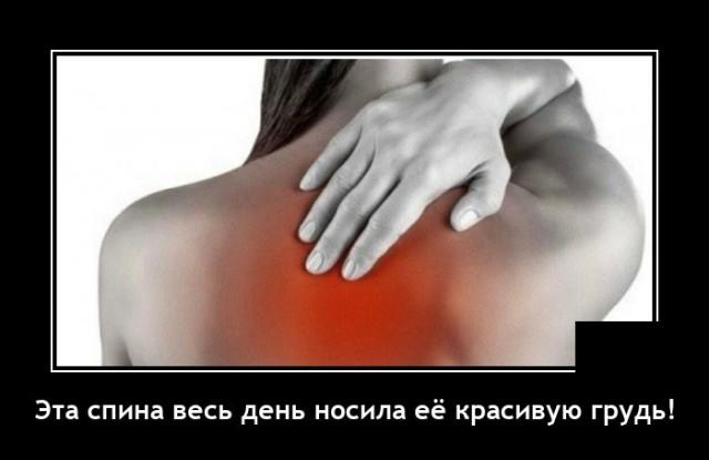 Демотиватор про женскую спину