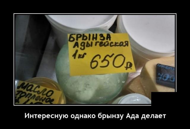 Демотиватор про сыр