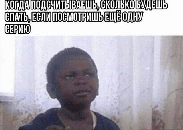 Мем про сериалы