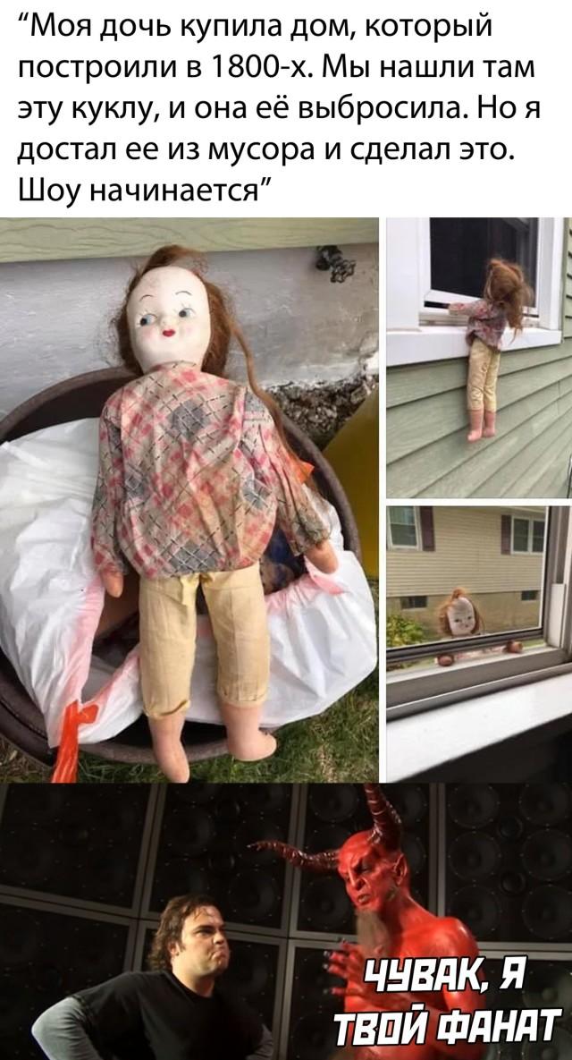 Купила новый дом с куклой