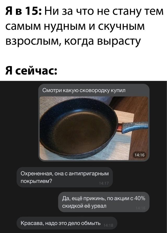 Покупка новой сковородки