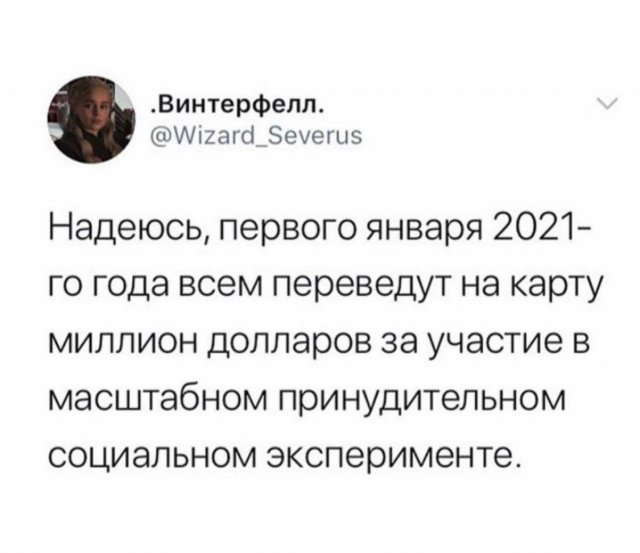 Юмор про 2021