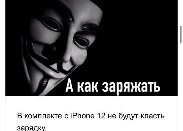 Шутки и мемы про iPhone 12 (17 фото)