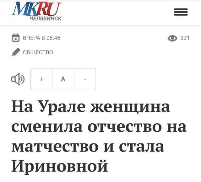 Юмор про Урал