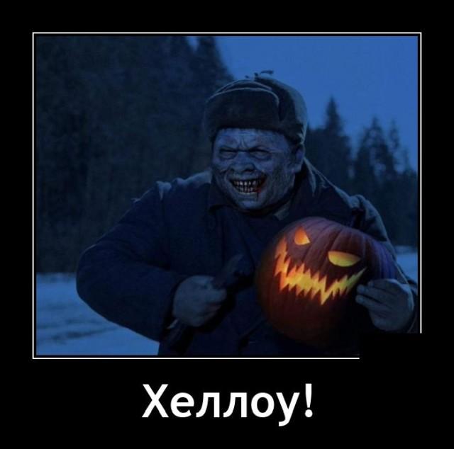 Демотиватор про Хэллоуин