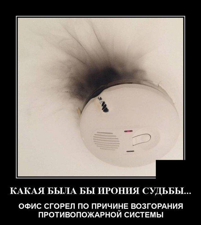 Демотиватор про пожары