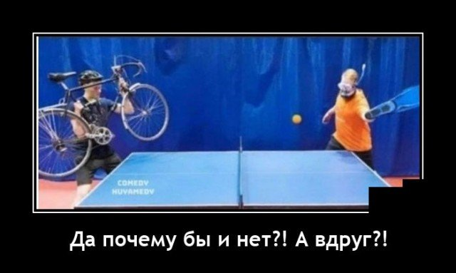 Демотиватор про теннис