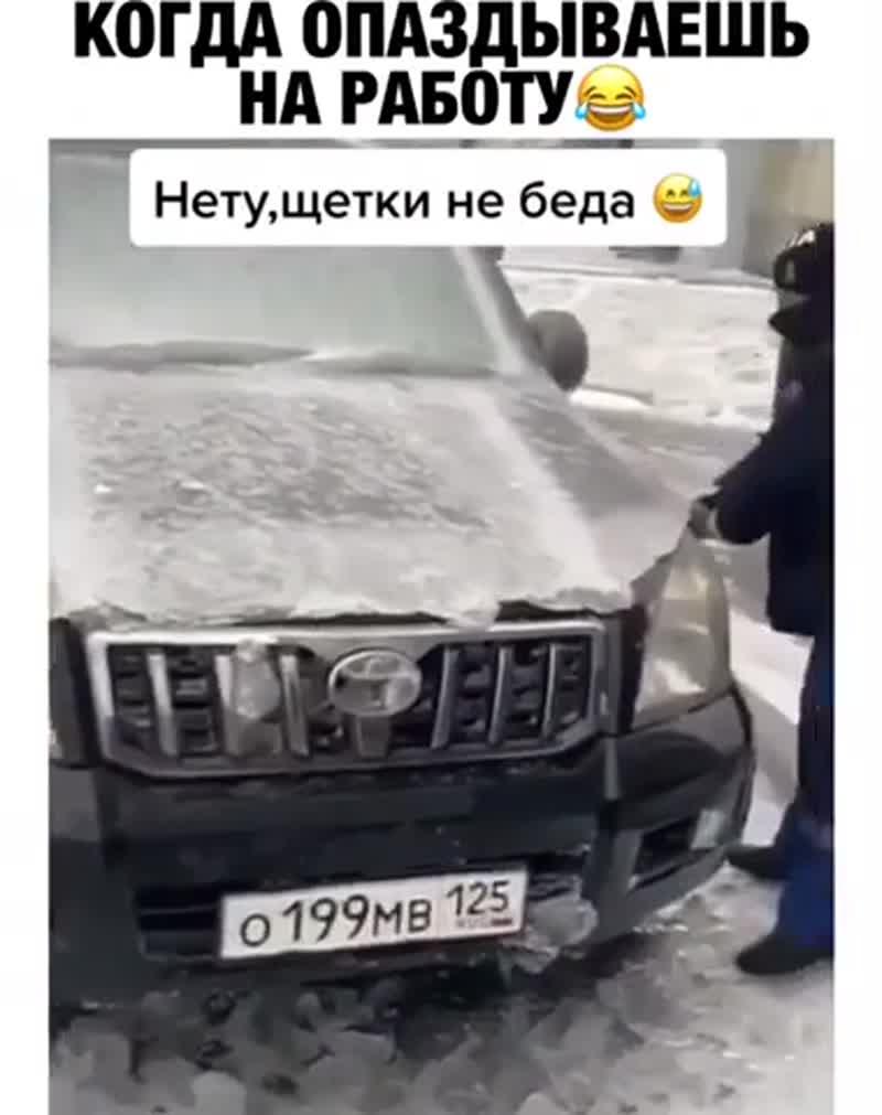 """""""Лайфхак"""" для водителей, машины которых покрылись коркой льда"""