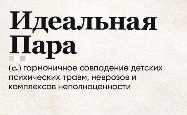 словарь отношений