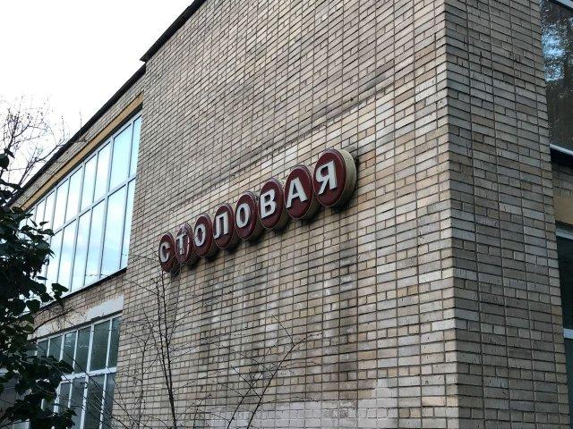 Советская вывеска, сохранившаяся в глубине территории МГУ