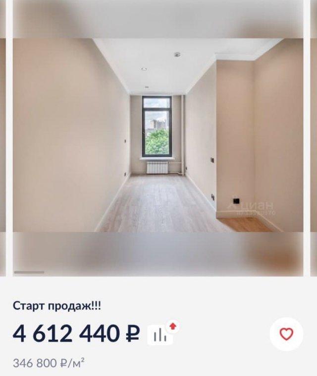 13-метровая квартира в Москве за 4,5 миллиона рублей