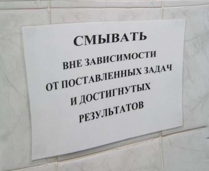 Эпичные объявления из туалета — (13 фото)