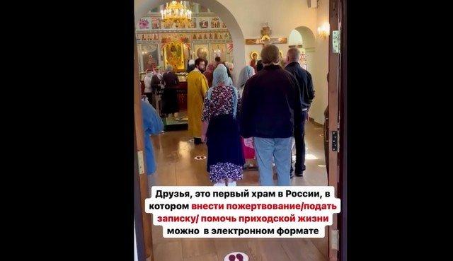 Прогрессивные технологии в русской церкви