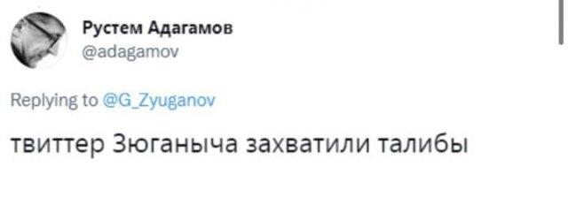 Шутки и мемы про Геннадия Зюганова, который почтил память Виктора Цоя