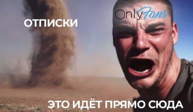 Шутки и приколы про удаление взрослого контента на Onlyfans