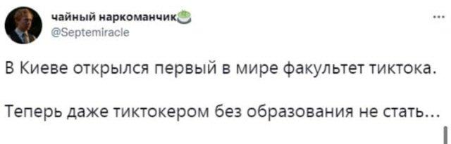 Лучшие шутки и мемы про факультет TikTok, который открылся в Киевском университете культуры