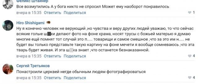 Россияне осуждают модель, снявшуюся на фоне храма без бюстгальтера